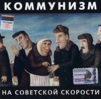 Коммунизм. На советской скорости - Коммунизм