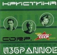 Кристина Corp. Избранное - Кристина Corp.