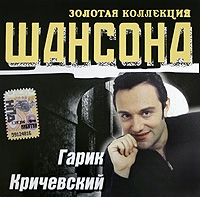Garik Kritschewskij. Solotaja kollekzija schansona - Garik Krichevskiy