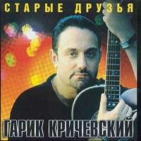 Garik Kritschewskij. Starye drusja - Garik Krichevskiy