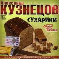 Александр Кузнецов. Сухарики - Александр Кузнецов