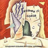 Владимир Кузьмин и группа