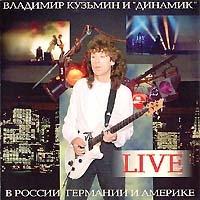 Владимир Кузьмин и