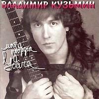 Vladimir Kuzmin. Moya podruga udacha - Wladimir Kusmin