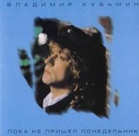 Владимир Кузьмин. Пока не пришел понедельник (AVA Records) - Владимир Кузьмин