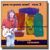 Vladimir Kuzmin. Rok-n-roll ZHIV! tom 2 - Wladimir Kusmin
