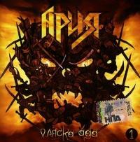 Ariya. Plyaska ada. CD 1 - Ariya (Aria)