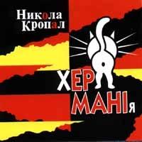 Никола Кропал. Хер-мани-я - Никола Кропал
