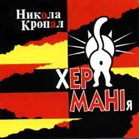 Nikola Kropal. Her-mani-ya - Nikola Kropal