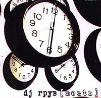 DJ Грув. Шесть - DJ Грув (DJ Groove)