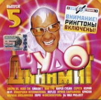 CHudo Dinamit vypusk 5 - Via Gra (Nu Virgos) , Hi-Fi , Ruki Vverh! , Ivanushki International , Kraski , Andrej Gubin, Reflex