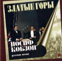 Iosif Kobzon. Zlatye gory. Russkie pesni - Iosif Kobzon