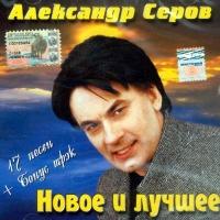 Александр Серов. Новое и лучшее - Александр Серов
