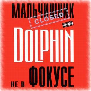 Dolphin. Не В Фокусе (2004) - Мальчишник , Дельфин / Dolphin