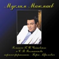Muslim Magomaev. Romansy P. I. CHajkovskogo i S. V. Rahmaninova - Muslim Magomayev