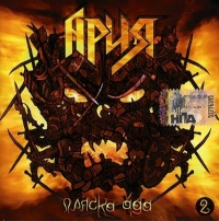 Ariya. Plyaska ada. CD 2 - Ariya (Aria)