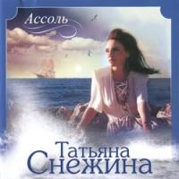 Татьяна Снежина. Ассоль - Татьяна Снежина
