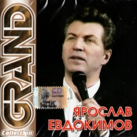 Ярослав Евдокимов. Grand Collection - Ярослав Евдокимов
