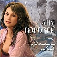 Аня Воробей. Алешкина любовь - Аня Воробей