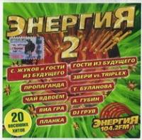 Energiya 2 - Tatyana Bulanova, Propaganda , Strelki , Via Gra (Nu Virgos) , Gosti iz buduschego , Chay vdvoem , Kart-Blansh