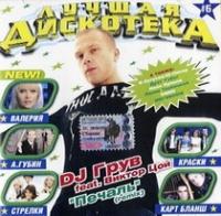 Luchshaya Diskoteka #6 - Strelki , Valeriya , Vyacheslav Butusov, Kraski , Andrej Gubin, DJ Groove , Ivan Kupala