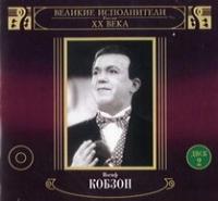 Иосиф Кобзон. Великие исполнители России XX века Диск 2 - Иосиф Кобзон