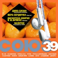 Various Artists. Soyuz 39 - Alena Apina, Diskoteka Avariya , Valeriya , Belyy orel , Diamant , Lyubov Uspenskaya, Blestyaschie
