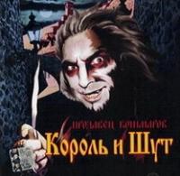 Korol i Shut. Prodavets Koshmarov - Korol i Shut