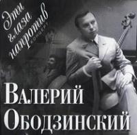 Валерий Ободзинский. Эти глаза напротив. Концерт - Валерий Ободзинский