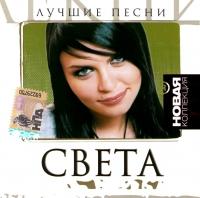Sveta. Luchshie Pesni. Novaya kollektsiya - Sveta