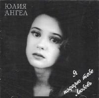 Я подарю тебе любовь - Юлия Ангел
