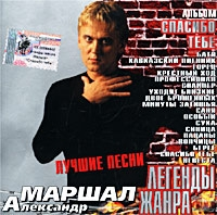 Audio CD Aleksandr Marshal. Legendy zhanra. Spasibo tebe - Aleksandr Marshal