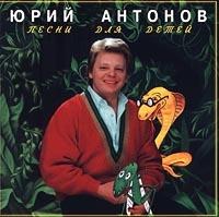 Yurij Antonov  Pesni dlya detej - Yuriy Antonov