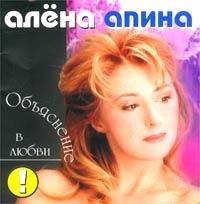 Алена Апина. Объяснение в любви - Алена Апина