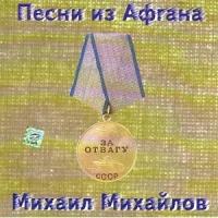 Михаил Михайлов. Песни из Афгана (2003) - Михаил Михайлов