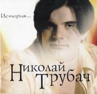 CD Диски Николай Трубач. История - Николай Трубач