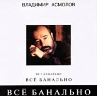 Vladimir Asmolov. Vse banalno - Vladimir Asmolov