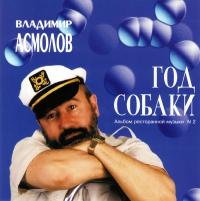 Vladimir Asmolov. God Sobaki - Vladimir Asmolov