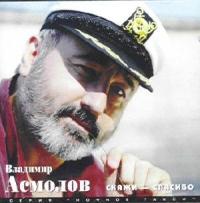 Vladimir Asmolov. Skazhi - spasibo - Vladimir Asmolov