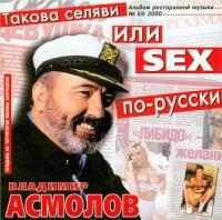 Владимир Асмолов. Такова селяви или Sex по-русски - Владимир Асмолов