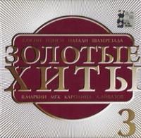 Various Artists. Zolotye Hity 3 - Vladimir Markin, Aramis , Komissar , MGK , Natali , Nensi , Evgeniy Osin