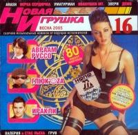Novaya igrushka 16 - Zhasmin , Valeriya , Ruki Vverh! , Ivanushki International , Demo , Andrey Danilko (Verka Serduchka), DJ Groove