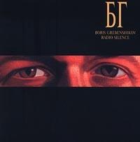 Boris Grebenshikov. Radio Silence - Boris Grebenshzikov