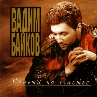 Vadim Bajkov. Moneta na schaste - Vadim Baykov