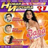 Various Artists. Novaya igrushka. Vol.  31 - Dima Bilan, Eva Polna, Davaj! Davaj! , Konstantin Legostaev, Serebro , Polina Gagarina, O Vinnik