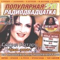 Populyarnaya 20. Radiodvadtsatka - Tatyana Bulanova, Propaganda , Hi-Fi , Vyacheslav Butusov, Belyy orel , Sofija Rotaru, Kraski