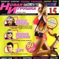 Novaya Igrushka 15 - Hi-Fi , Gosti iz buduschego , Katya Lel, Andrej Gubin, Nadezhda Kadysheva, Kristina Orbakaite, Serega