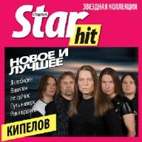 Star Hit. Kipelow. Nowoe i lutschschee - Kipelov