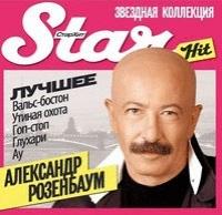 Star Hit. Aleksandr Rozenbaum. Luchshee - Alexander Rosenbaum
