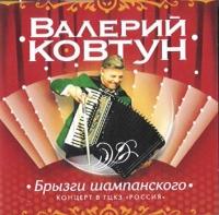 Валерий Ковтун. Брызги шампанского - Валерий Ковтун